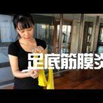 足底筋膜是什麼?發炎了該怎麼辦!?|詹珞瑤 物理治療師 Veronica Rehab