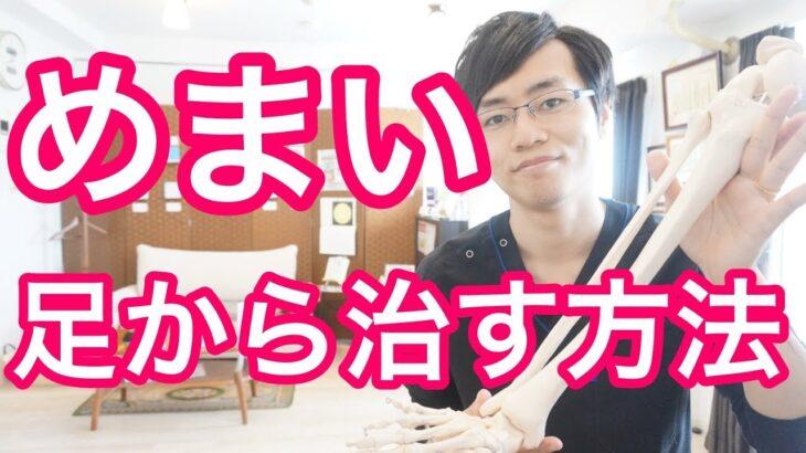 【大阪 めまい整体】めまいを足から治す方法|大阪府高石市の自律神経専門整体院 natura-ナチュラ-