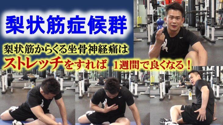 【梨状筋症候群】1週間のストレッチで改善できる!