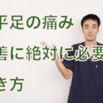 扁平足の痛み改善に絶対に必要な2つの歩き方|兵庫県西宮市ひこばえ整骨院・整体院