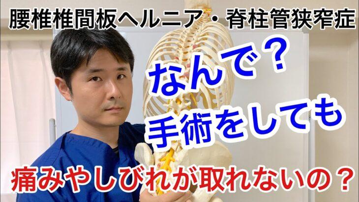 【府中 腰椎椎間板ヘルニア 脊柱管狭窄症】なんで手術をしても痛みやしびれが取れないの?