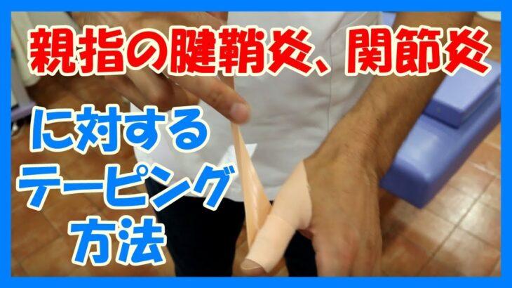 親指のつけ根の腱鞘炎や関節炎に対するテーピング方法