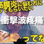 【足底筋膜炎】体外衝撃波疼痛治療【保険適用】