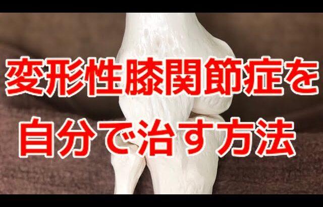 【簡単にできる】変形性膝関節症の痛みを自分で治す方法〜大阪の整体〜