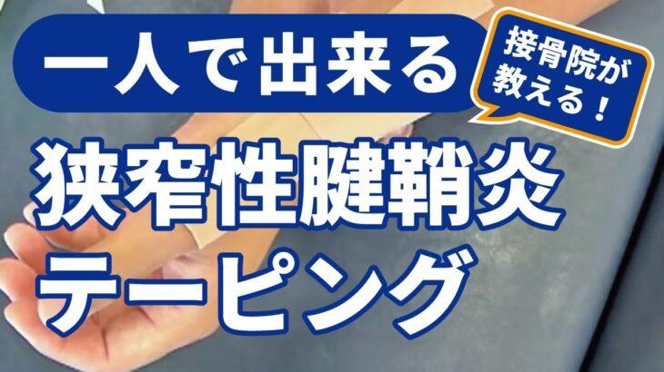 【一人で出来る狭窄性腱鞘炎テーピング】愛知県の接骨院ハピネスグループ