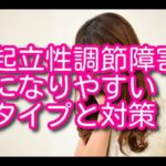 起立性調節障害になりやすい5つのタイプと対策|神奈川県秦野市の整体院