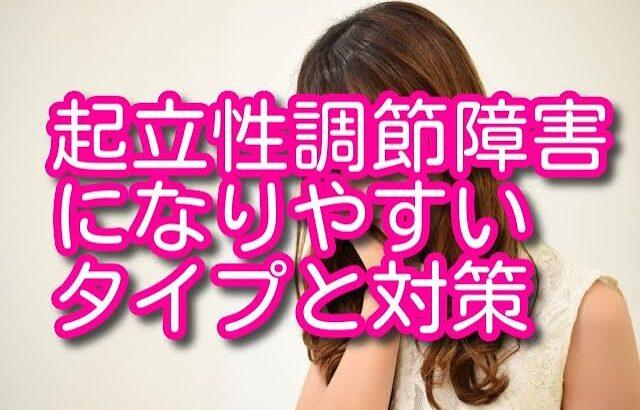 起立性調節障害になりやすい5つのタイプと対策 神奈川県秦野市の整体院