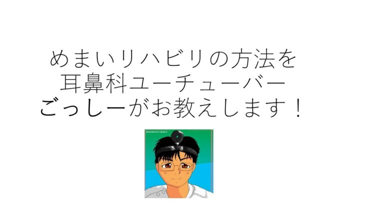 めまいの治療 めまいリハビリのみ抽出 memaika.com