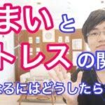 【大阪 めまい】めまいとストレスの関係性 楽になるにはどうしたらいい?|大阪府高石市の自律神経専門整体院 natura-ナチュラ-