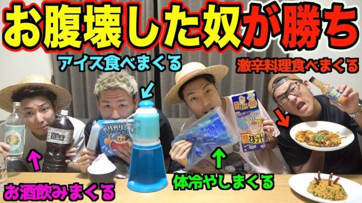 【対決】一番早くお腹壊した奴が勝ち!腹痛バトル!!