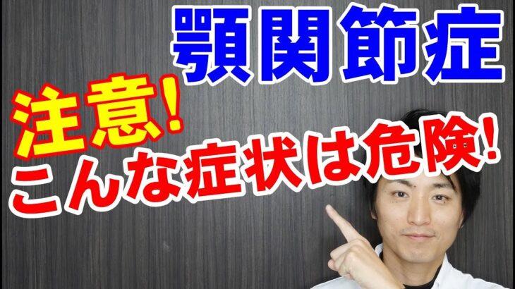 顎関節症 注意!こんな症状は危険!「和歌山の整体 廣井整体院」