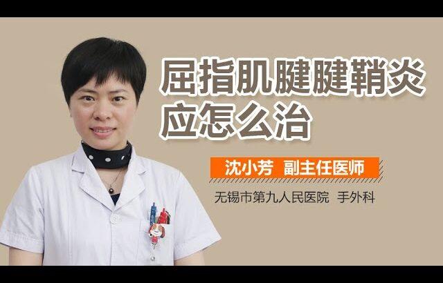屈指肌腱腱鞘炎应怎么治 有来医生