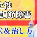 起立性調節障害の「原因・治し方・保護者の関わり方」が分かる!(医師解説)
