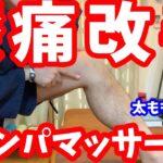 膝痛改善、新リンパマッサージ【大分市 腰痛治療家 安部元隆】