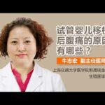 试管婴儿移植后腹痛的原因 试管婴儿移植后腹部疼痛是什么原因 有来医生