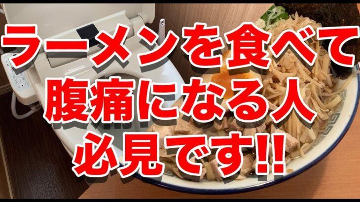 【健康第一】ラーメンを食べた時に腹痛になる方【必見動画】これで腹痛から解放される!! …かもね。 #ラーメン #腹痛