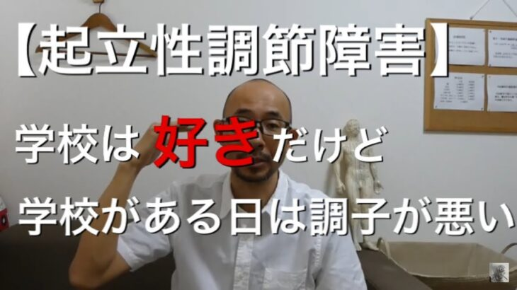 【起立性調節障害】学校は好きだけれど、学校がある日は調子が悪い 横浜市港北区高田 脉診流鍼灸専門 村上はりきゅう治療室
