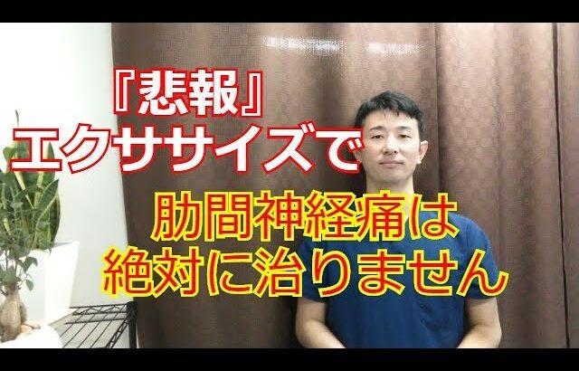 『仙台市青葉区』肋間神経痛について