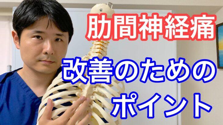 【府中 肋間神経痛】肋間神経痛 改善のポイント