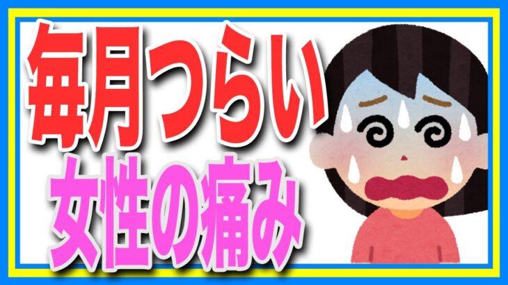 【生理不順 】女性の悩み…ホルモン調整をして毎月の痛みから解放されよう!!