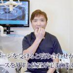 顎関節症治療でマウスピースはつかいません(昭和の治療はやめよう)   宇都宮の100年歯科 名取歯科医院