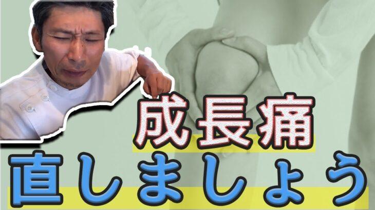 【成長痛を自分で治す方法】思春期(10~15歳)に多い膝の痛みオスグッドを解説して根本から改善していく方法