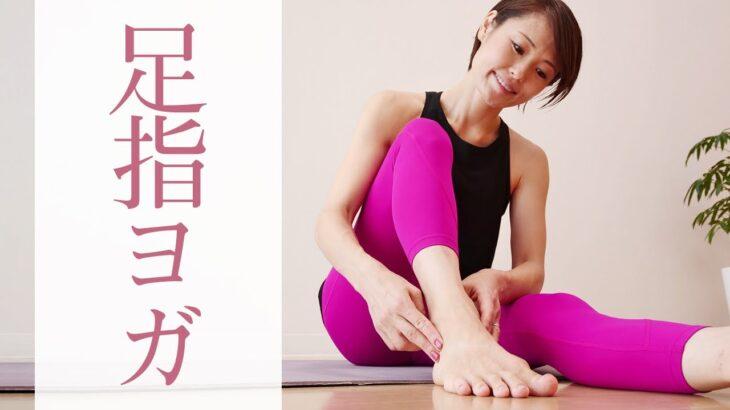 足裏と足指をほぐすセルフケア☆ むくみ、冷え症、疲労回復におすすめ! #283