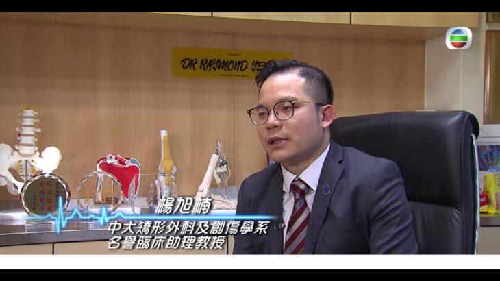 TVB 最強生命線 足痛難當-足底筋膜炎及阿基里斯腱撕裂 (楊旭楠醫生,物理治療師方少萌)