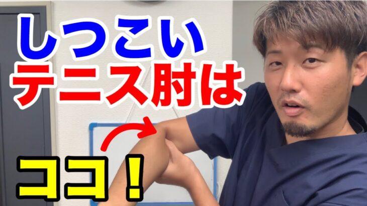 テニス肘の治し方【尼崎市 スポーツ障害】