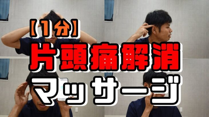 【片頭痛の治し方】片頭痛を1分で解消するマッサージ