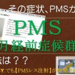 PMS(月経前症候群)その症状、PMSかも?!対処法は?◆渋谷文化村通りレディスクリニック【東京|神奈川|埼玉|千葉から通える婦人科】