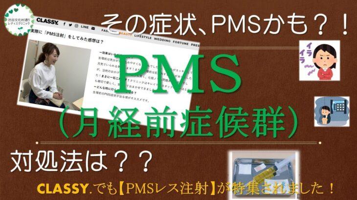 PMS(月経前症候群)その症状、PMSかも?!対処法は?◆渋谷文化村通りレディスクリニック【東京 神奈川 埼玉 千葉から通える婦人科】