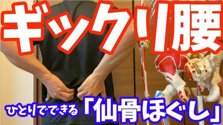 【初公開】仙骨ほぐし、ギックリ腰撃退法【大分市 腰痛治療家 安部元隆】