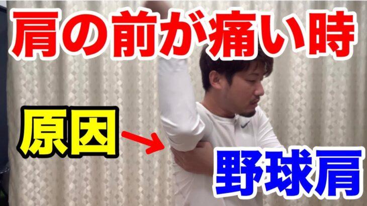 【野球肩 兵庫県尼崎市】肩の前が痛い時