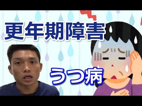 【福山市 更年期障害とうつ病】