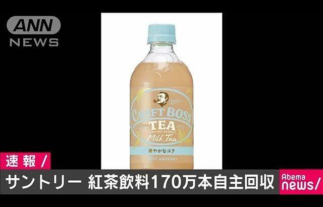サントリー紅茶飲料約170万本自主回収 腹痛恐れも(19/11/05)