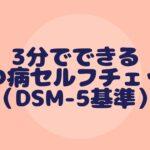 3分でできる「うつ病セルフチェック」(DSM-5基準の自己診断)