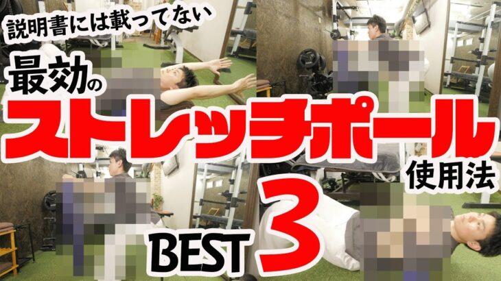 最強版「ストレッチポール」使い方BEST3 もう骨盤矯正・猫背矯正行かなくていいかも・・・