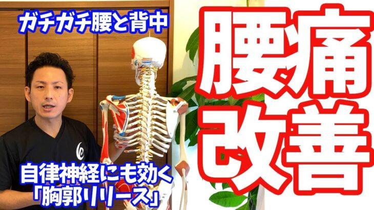 【腰痛改善】胸椎の動きを解放する肋間筋&胸郭リリース&肋骨はがし【大分市 腰痛治療家 GENRYU ( 安部元隆 )】