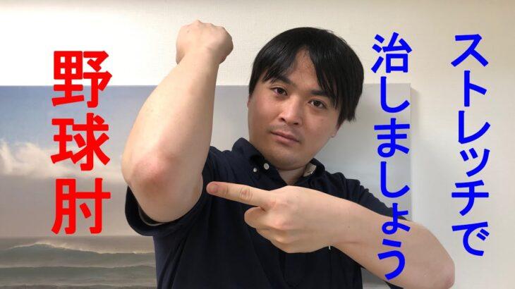 野球肘をストレッチ!!【せなリペch.】