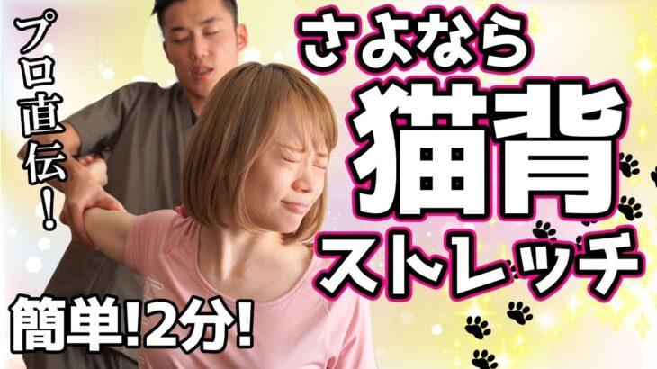 【姿勢矯正】さよなら猫背&肩こり!プロ直伝の簡単猫背の治し方!!【自分を好きになるプロジェクト第2弾】