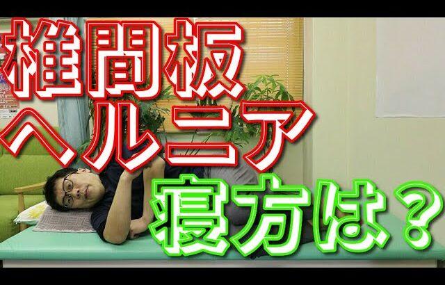 腰痛、腰椎椎間板ヘルニアの寝方、歩き方その1 渋谷区代々木上原