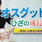 【再生医療】オスグッド病(成長痛)の原因と治し方(ストレッチなど)を分かりやすく解説!