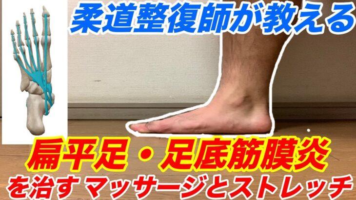 【扁平足】足裏、土踏まずの痛みを治すマッサージとストレッチ【足底腱膜炎】