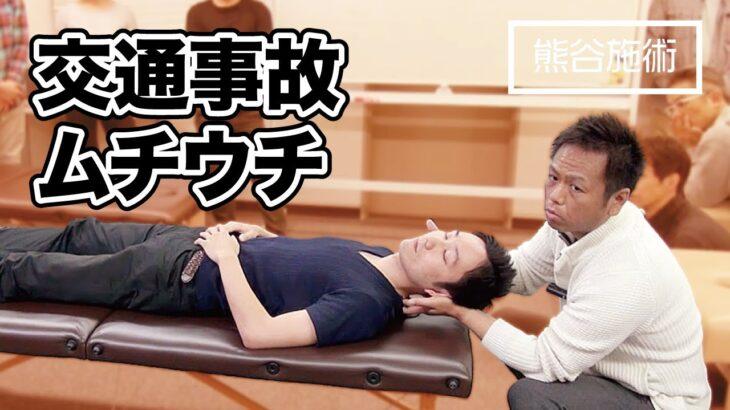 【交通事故】ムチウチによる首・肩・背中の痛み、腕の痺れ、足の指の痛み《熊谷剛が一瞬で症状を改善させる》