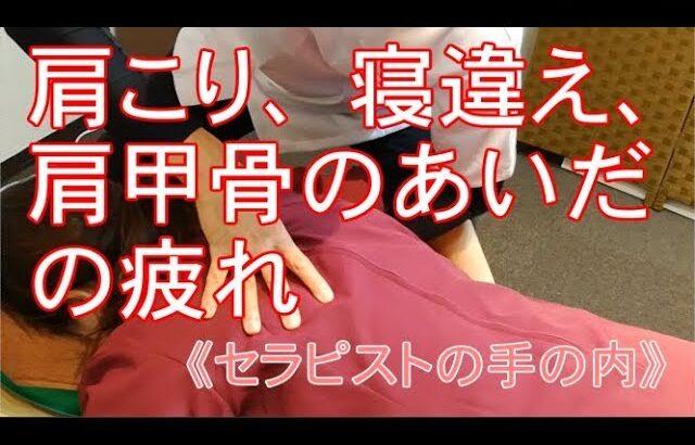 肩こり、寝違え、肩甲骨の間がつらい人へのアプローチ(施術動画)