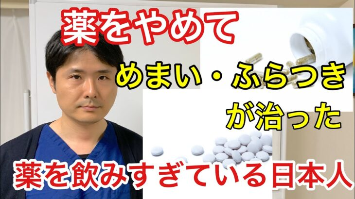 薬をやめてめまい・ふらつきが治った【薬を飲みすぎている日本人】