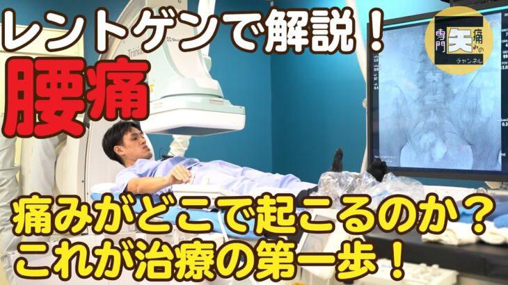 ★医師が解説★【腰痛】レントゲンを使って、腰痛の原因部位を解説します!