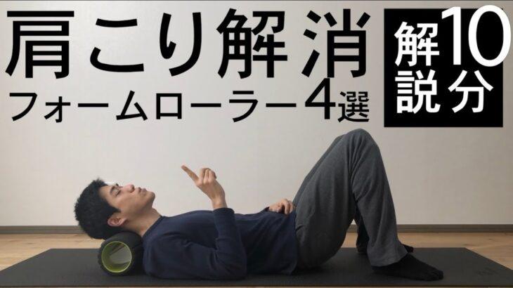 【簡単解説】肩こり解消フォームローラー4選【首コリ・頭痛に】