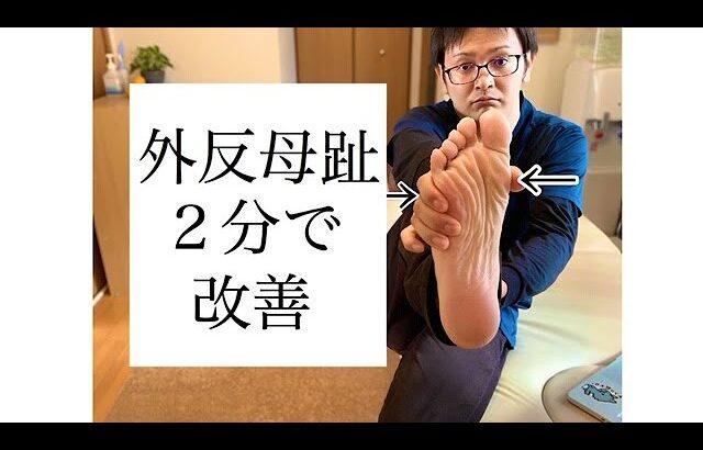 外反母趾を2分で改善するストレッチ1